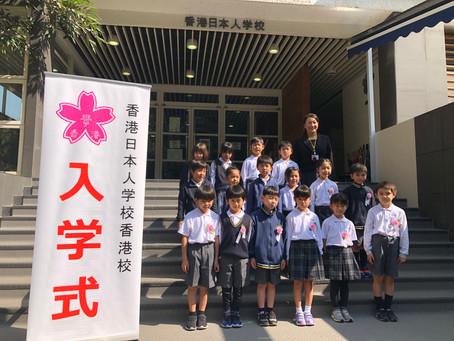 【1年生】入学の記念撮影