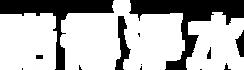 諾得淨水(白色板).png