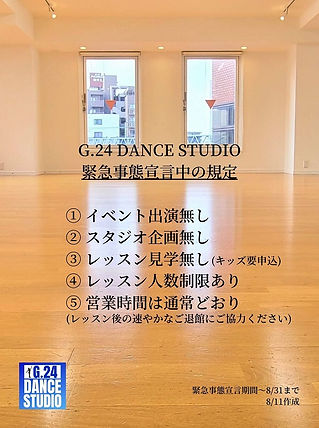 【G.24緊急事態宣言中の規定】 .jpg