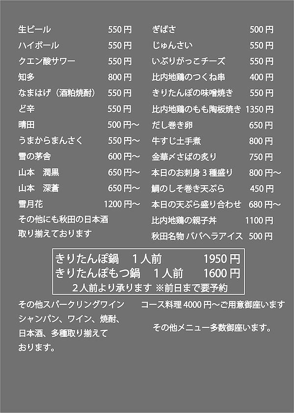椿HPメニュー_アートボード 1.png