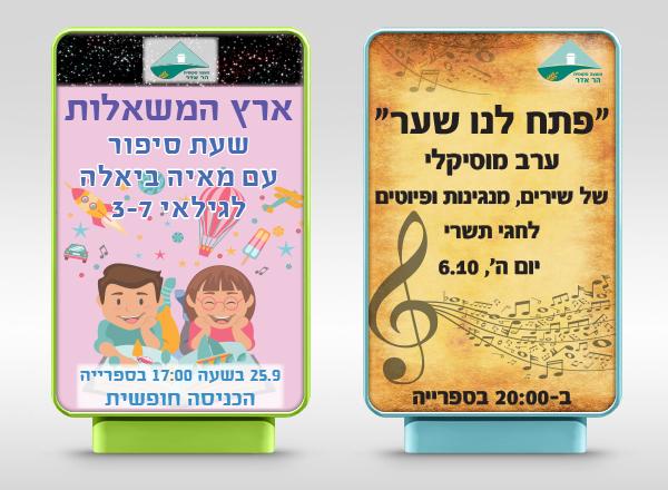 Banners for Har Adar