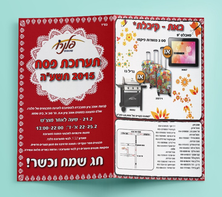 Passover Exhibition Invitation