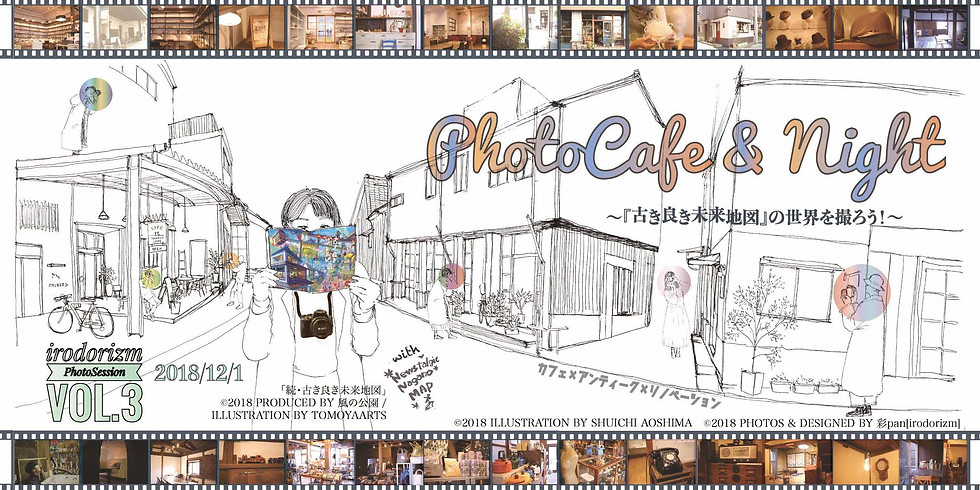 PhotoCafe&Night〜『古き良き未来地図』の世界を撮ろう!〜★irodorizm PhotoSession vol.3