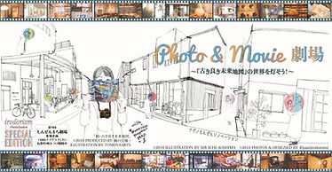 Photo&Movie劇場.jpg