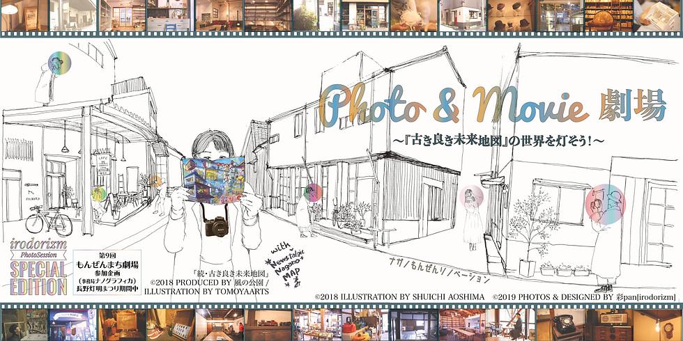Photo&Movie劇場