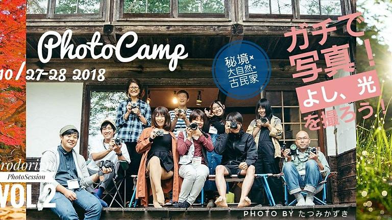 irodorizm PhotoSession vol.2〜季節を体感フォトキャンプ〜秘境×大自然×古民家
