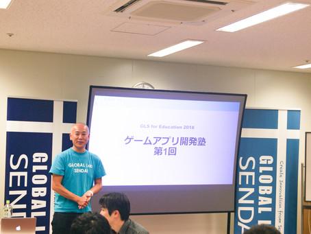 GLSゲームアプリ開発塾2018 開幕!!