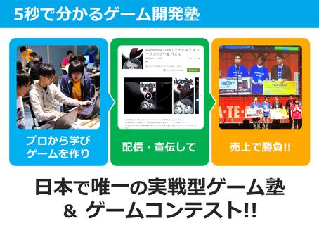 ゲーム開発塾受付中!!