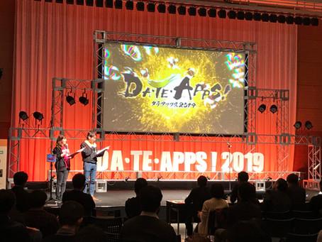 DA・TE・APPS! 2019 & GLS for Education 卒業式