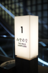 The Mills: Grand Opening