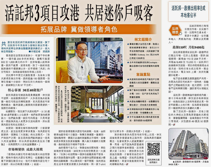 Feature story in newspaper (HKET)