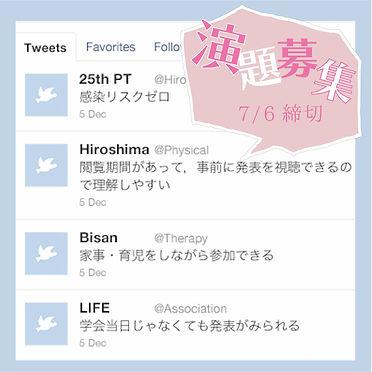 HP_演題募集tweet_アートボード 1.jpg