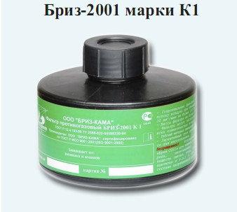 Противогазовый фильтр К1