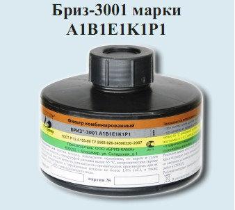 Фильтр Бриз - 3001 марки А1В1Е1К1Р1
