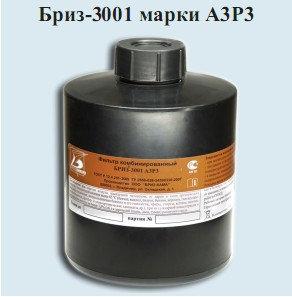 Фильтр Бриз - 3001 марки А3Р3