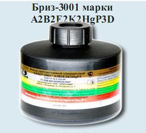 Фильтр Бриз - 3001 марки А2В2Е2К3НgP3D