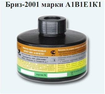 противогазовый фильтр Бриз-2001 А1В1К1Е1