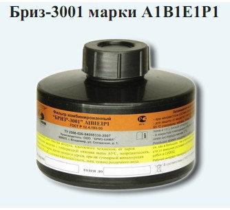 Фильтр Бриз - 3001 марки А1В1Е1Р1