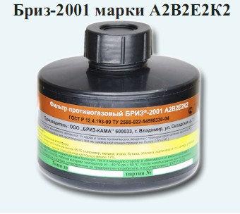Противогазовый фильтр Бриз -2001 A2B2E2K2