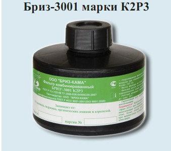 Фильтр Бриз - 3001 марки К2Р3