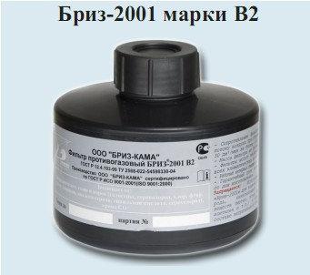 Противогазовый фильтр Бриз 2001 марки В2