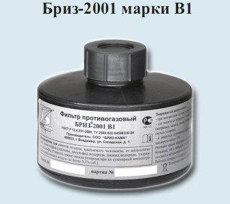 Противогазовый фильтр Бриз-2001 марки В1