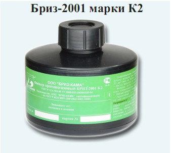 Противогазовый фильтр Бриз 2001 К2