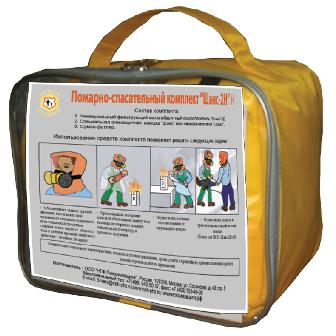 Пожарно-спасательный комплект Шанс-2 Н