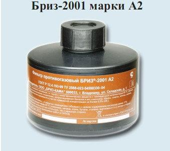 Противогазовый фильтр Бриз - 2001 марки А2