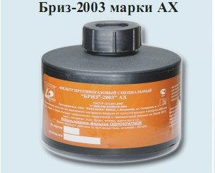 Бриз - 2003 марки Ах