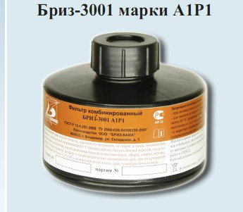 Фильтр Бриз - 3001 марки А1Р1