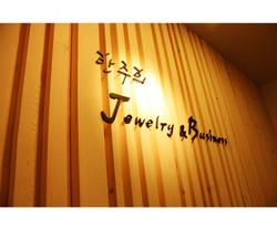 JB-IMG_02-1024x853