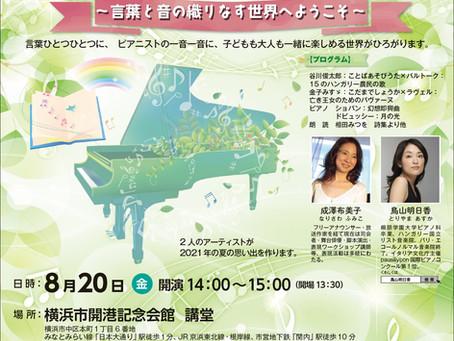 「詩とピアノのコンサート」中止のお知らせ