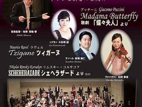 宮前ニューイヤーコンサート2020
