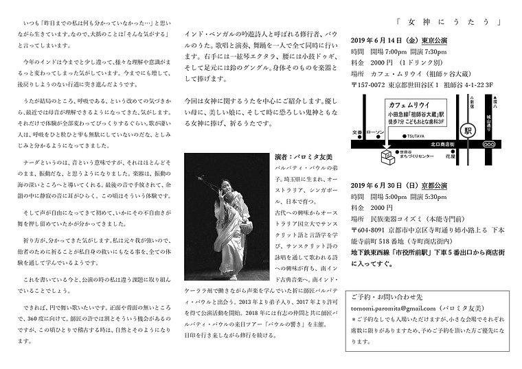 201906女神にうたう_page-0002.jpg
