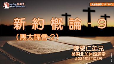 210808 LGC Sunday School cover NT9 Matthew2 Fred.jpg
