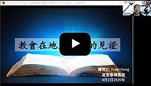 200405 Fred Cheng Sermon Static Image.jp
