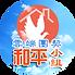 LGC 和平Cell Group WhatsApp Avatar.png