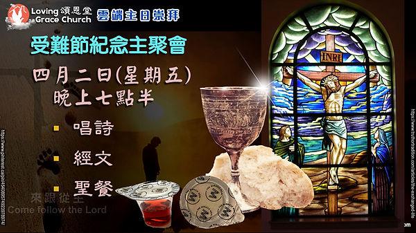 Good Friday Communion.jpg