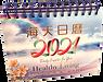 2021 RH Desktop Calendar.png