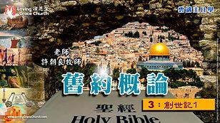 210428 LGC OT Bible Sunday School Lesson