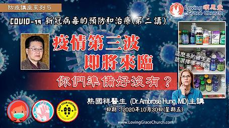 201030 LGC Health Talk Dr Ambose Hung PP