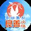 LGC 良善Cell Group WhatsApp Avatar.png