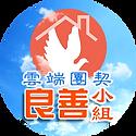 LGC_良善Cell_Group_WhatsApp_Avatar.png