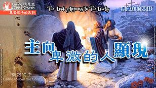 210404 Sunday Worship Title Slide.jpg