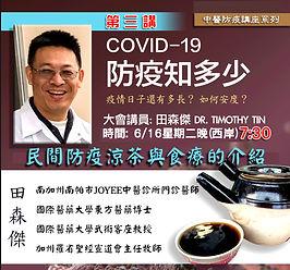 LGC COVID Talk3 static image.jpg