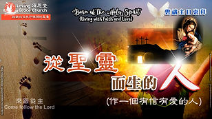 210509 Sunday Worship Title Slide.jpg