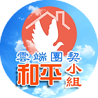 LGC_和平Cell_Group_WhatsApp_Avatar.png