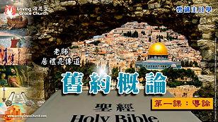 210321 LGC OT Bible Sunday School Lesson