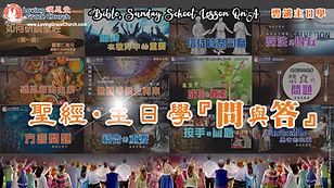210228 Sunday School Title Slide.jpg